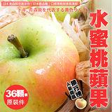 【台北濱江】日本青森TOKI水蜜桃蘋果原裝件1箱(36顆/箱 共11kg±10%)