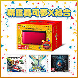 Nintendo 3DS XL紅黑主機 內含新超級瑪利歐兄弟2遊戲 精靈寶可夢X組合