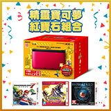 Nintendo 3DS XL紅黑主機 內含新超級瑪利歐兄弟2遊戲 精靈寶可夢紅寶石組合