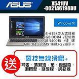 ASUS 超低價 最新六代Core i5 獨顯強效機X541UV-0021A6198DU / 下單再折購物金 /加碼送4G記憶體(須自行安裝)+七大好禮+羅技無線滑鼠)