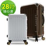 【LUOLAI-夜殺】極速炫焰 28吋碳纖維紋PC鏡面行李箱(多色任選)
