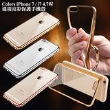 Color Apple iPhone 7 i7 4.7吋 透視亮彩保護手機殼