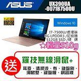 ASUS 極致纖薄 輕量910g  12.5吋FHD高畫質 UX390UA-0071B7500U玫瑰金/ (加碼送七大好禮+羅技無線滑鼠)