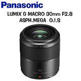 PANASONIC LUMIX G MACRO 30mm F2.8 ASPH.MEGA O.I.S (公司貨) -送UV保護鏡