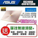 ASUS 極致纖薄 輕量910g  12.5吋FHD高畫質 UX390UA-0081B7200U 玫瑰金/ 下單再折購物金 (加碼送七大好禮+羅技無線滑鼠)