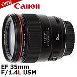 Canon EF 35mm F1.4 L USM (平輸).-送MASSA保護鏡(72)+大吹球+拭鏡布+拭鏡筆