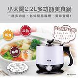 【小太陽】 2.2L多功能美食鍋(時尚白) TR-2209S