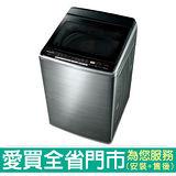 Panasonic國際13KG變頻不銹鋼洗衣機NA-V130DBS-S含配送到府+標準安裝