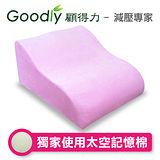 Goodly顧得力 - 太空記憶棉靠背抬腿墊 - 粉紅耐用絨布款