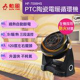 【勳風】PTC陶瓷冷熱電暖器 HF-7006HS