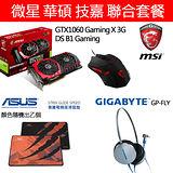 【微星聯合套餐】msi 微星 GTX1060 GamingX 3G+msi DS B1 Gaming電競鼠+GIGABYTE技嘉GP-FLY質感耳機+ ASUS華碩 梟鷹電競鼠墊