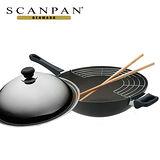 【丹麥SCANPAN思康】32CM單柄炒鍋(含蓋滴油架)