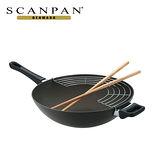 【丹麥SCANPAN思康】28CM單柄炒鍋(無蓋)