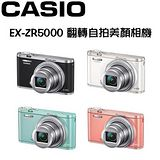 CASIO EX-ZR5000 WIFI 翻轉自拍美顏相機 (中文平輸)-送MeFOTO 美孚 MK10 藍芽自拍棒+32G+專用電池+相機包+讀卡機+保護貼+清潔組
