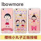 ibowmore 櫻桃小丸子 IPhone6 / 6s 浮雕鉑金款 立體設計 手機保護殼 小丸子加油 / 夢幻泡泡 / 甜甜馬卡龍