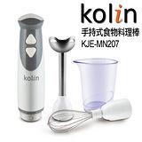福利品-【歌林Kolin】3件式食物料理棒/多功能攪拌棒 KJE-MN207