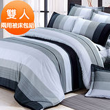 J-bedtime【白黑條紋】活性印染雙人四件式舖棉兩用被套床包組