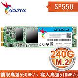 ADATA 威剛 SP550 240G M.2 (2280) SSD固態硬碟