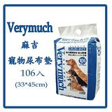Verymuch 麻吉/寵物尿布墊-藍(33X45cm)106入*2包組 (H063B01)