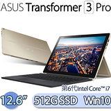 ASUS 華碩 Transformer 3 Pro i7 8G/512GB SSD Win10 (T303UA) 12.6吋 2 in 1 變形平板筆電(冰柱金)(T303UA-0133G6500U)