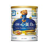 【亞培】心美力成長奶粉3號(900g x3罐)