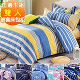 【J-bedtime】活性印染柔絲絨雙人四件式被套床包組(多款任選)