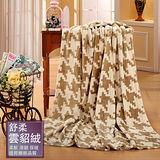 范倫鐵諾valentino 頂級超舒柔雲貂絨休閒毯 42001-2