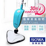 首華SOWA 蒸氣拖把 SAS-KY3501