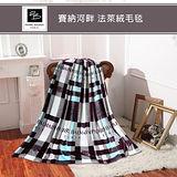 【FOCA】皮爾帕門-極細緻法萊絨保暖舒眠毛毯(賽納河畔)