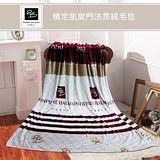 【FOCA】皮爾帕門-極細緻法萊絨保暖舒眠毛毯(情定凱旋門)