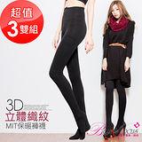 【BeautyFocus】(3雙組)台灣製3D立體織紋翹臀保暖褲襪-5396黑色