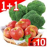 ★1111殺很大★美國青花菜+美國富士蘋果↘1果+1菜最營養↘