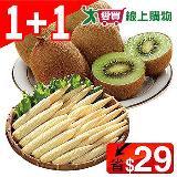 泰國玉米筍+紐西蘭Zespri奇異果▼1果+1菜最營養