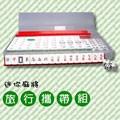 【任選】台製迷你旅遊攜帶式麻將組附盒
