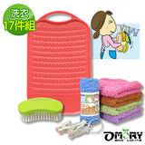 【OMORY】洗衣板+洗衣刷+超細隨手巾(20*20cm)5入+秒收隨意衣夾7入共14件組