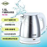 小太陽1.5L不鏽鋼快煮壺(TE-150)