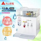元山牌 微電腦蒸汽式冰溫熱開飲機 【YS-9980DWI】