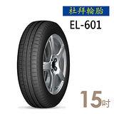 【杜拜】EL601平衡型輪胎 送專業安裝定位195/55/15(適用於Virage等車型)