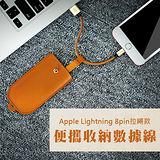 【BASEUS】Apple Lightning 8pin 拉繩式 便攜收納 皮革 數據傳輸線/充電線