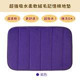 超強吸水柔軟絨毛記憶棉地墊-紫