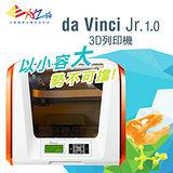 XYZprinting輕巧3D列印機da vinci jr. 1.0