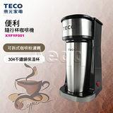 TECO 東元 隨行杯咖啡機 (XYFYF001)