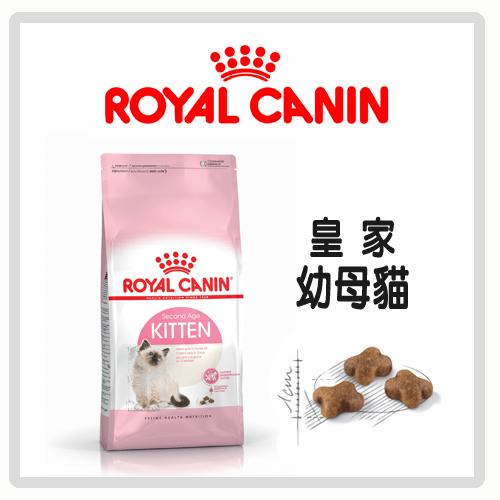 Royal Canin 法國皇家 幼母貓 K36 -2kg*2包組 (A012B01)