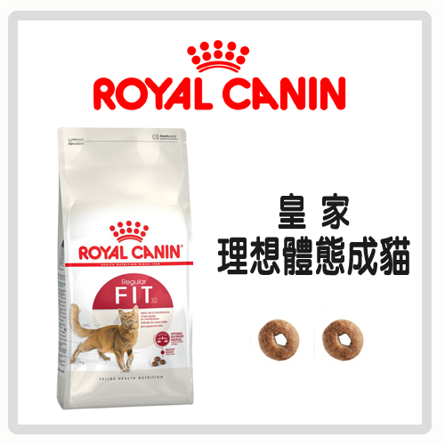 Royal Canin 法國皇家 理想體態成貓 F32 -15kg (A012C03)