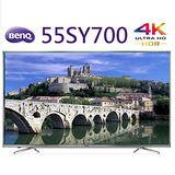 【送王品陶板屋餐券2張】BenQ 55吋 智慧聯網 4K HDR 低藍光護眼液晶電視+視訊盒 (55SY700) 含運送+HDMI線+數位天線