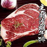 海鮮王 美國CHOICE主廚沙朗牛排*2片組 (250g±10%/片)