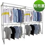 【環球】超大型200公分寬-鋼管(雙桿雙座)吊衣架/吊衣櫥(附布套3色可選)