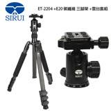 SIRUI 碳纖維三腳架(附E20雲台) ET2204E20(公司貨)