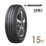 【登祿普】SP TOURING R1省油耐磨輪胎 185/55/15 送專業安裝定位 (適用於Colt Plus 等車型)