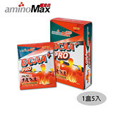 aminoMax 邁克仕BCAA+ 膠囊PRO A043 (1盒5入) / 城市綠洲 (HIRO